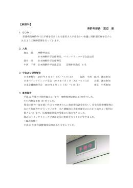 【麻酔科】 麻酔科部長 渡辺 巌