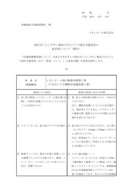 (イオンモール岡山敷地外開発工事)(PDF:110KB)