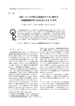 支笛。クックラ両火山起源のテフラに関する 加速器質量分析(AMS)法