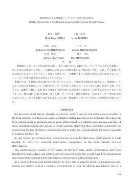 1/2 電気透析による無電解ニッケルめっき浴の長寿命化 Electro Dialysis
