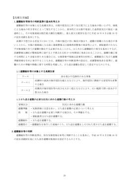 高潮災害編 20〜23ページ(PDF:101.7KB)