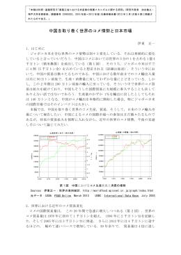 中国を取り巻く世界のコメ情勢と日本市場