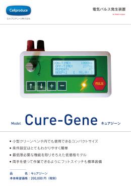 電気パルス発生装置 CureGine