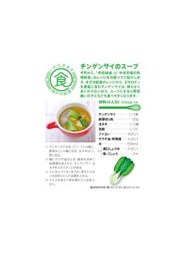 チンゲンサイのスープ(PDF形式:615KB)