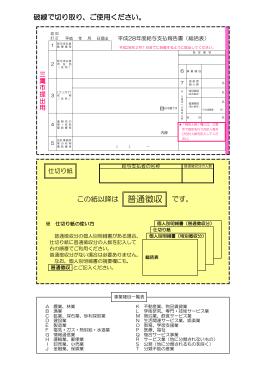 横浜市 よこはま市税のページ(申請書等様式・手 …