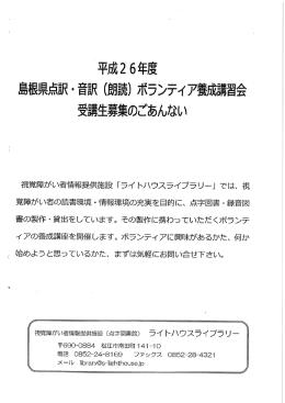 朗読 - 松江市社会福祉協議会