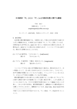 日本語音「キ」[kj i]と「チ」[tɕi]の語音知覚に関する調査