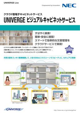 UNIVERGE ビジュアルキャビネットサービス - 日本電気