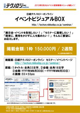 イベントビジュアルBOX - 日経BP AD WEB