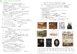 世界史B 31 産業革命と資本主義的世界体制
