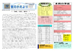4月 - 春日部市立宮川小学校