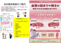 日本人の死因の3割は「脳梗塞」や「心筋梗塞」など 動脈硬化が原因の