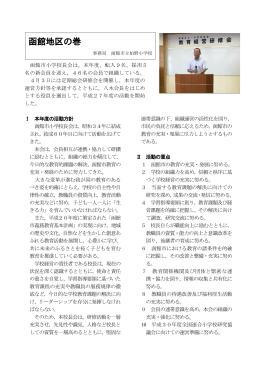 函館地区の巻 - 北海道小学校長会