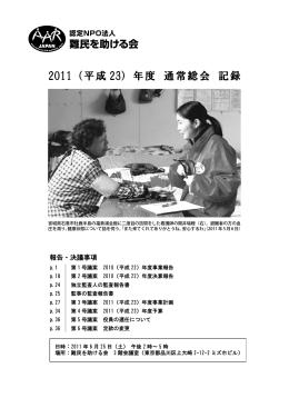 2011 (平成 23) 年度 通常総会 記録