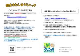 2015インフルエンザ予接案内 登録用[PDF:157KB]