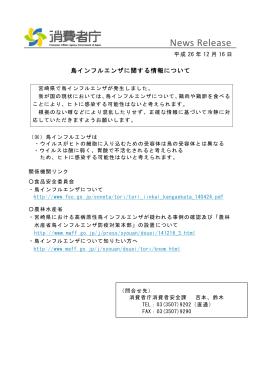 12月16日 鳥インフルエンザに関する情報について[PDF:96KB]