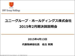 決算説明会資料 - ユニーグループ・ホールディングス株式会社