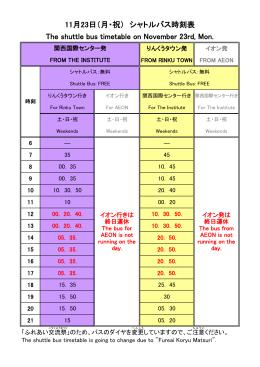 11月23日(月・祝) シャトルバス時刻表 The shuttle