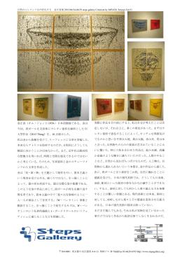 金正喜(キム・ジョンヒ/1959-)日本初個展である。金は