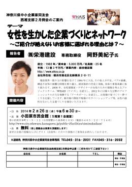 栄港建設 専務取締役 岡野美紀子氏