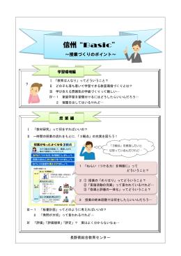 信州Basic - 長野県総合教育センター