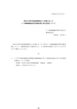 信州大学医学部附属病院(P32~54)(PDF)