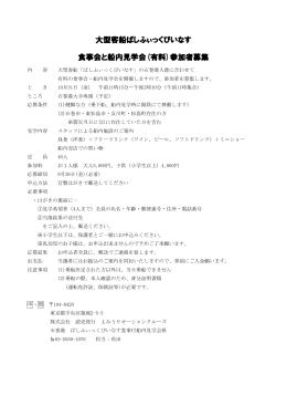 大型客船ぱしふぃっくびいなす 食事会と船内見学会(有料)参加