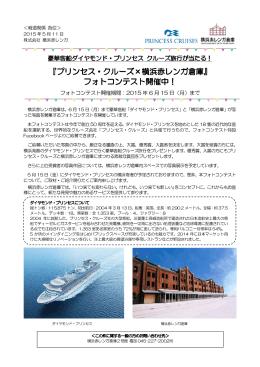 プリンセス・クルーズ×横浜赤レンガ倉庫