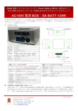 AC100V 出力のポータブルバッテリが欲しいというお客様のご要望にお