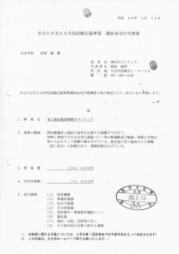 """団 体 名 寒田ボランティア """" 代表者名 岡部 敏明 聴"""