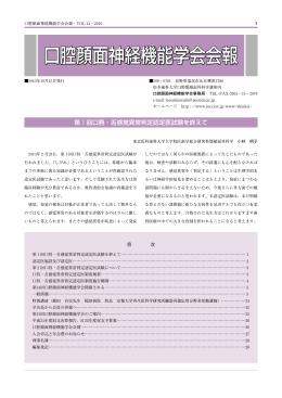 口腔顔面神経機能学会会報・Vol.14