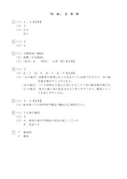 「社 会」 正 答 例 1(1)1、3【完答】 (2)3 (3)①3 ②1 2(1)2 (2)5 3