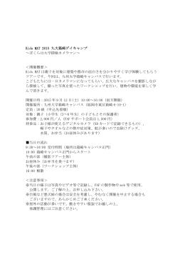 Kids MAT 2015 九大箱崎デイキャンプ ~ぼくらは大学探検カメラマン