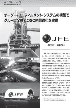 オーダー・フルフィルメント・システムの構築で オーダー・フルフィルメント