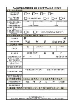 FAXお申込み用紙ダウンロード(PDFファイル)