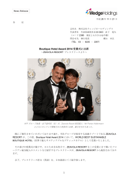 Boutique Hotel Award 2014 受賞式に出席