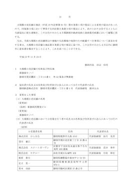 新静岡セノバ(PDF274KB)