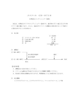 エマコール CD-6710