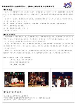 事業実施団体:公益財団法人 隠岐の島町教育文化振興財団