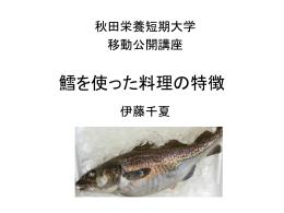 講演2 - 秋田栄養短期大学