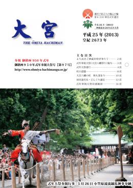 社報97号 - 大宮八幡宮