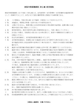 東福寺塔頭霊源院 浄心壇 使用規程