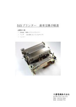 515 プリンター 歯車交換手順書