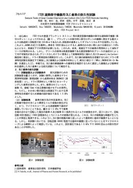 ITER 遠隔保守機器用 DLC 歯車の耐久性試験