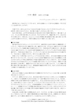 マネー教育 (幼児~小学生編) ファイナンシャル・プランナー 永野 智子 新