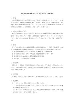 豊田市中央図書館 フェイスブックページ利用規約 (PDF 225.6KB)