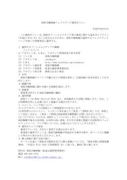 須坂市動物園フェイスブック運用ポリシー 平成27年8月5日 この運用