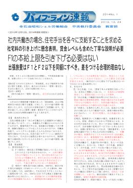 パイプライン速報 2014No1 2013/12/24 発行