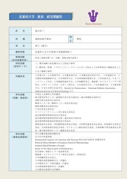 氏 名 亀井淳三 所 属 薬物治療学教室 職 位 教授 学 位