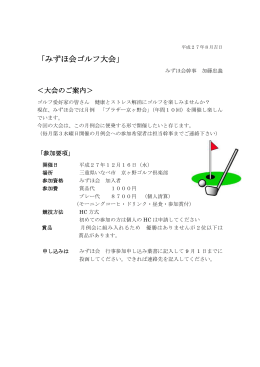 「みずほ会ゴルフ大会」